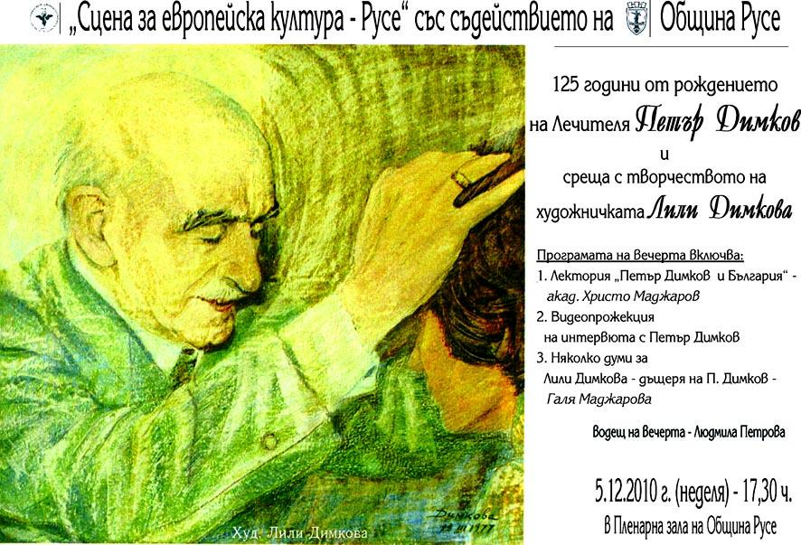 2010_russe_dimkov.jpg