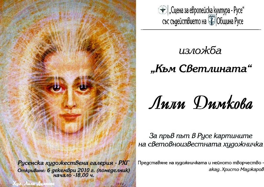2010_russe_dimkova.jpg