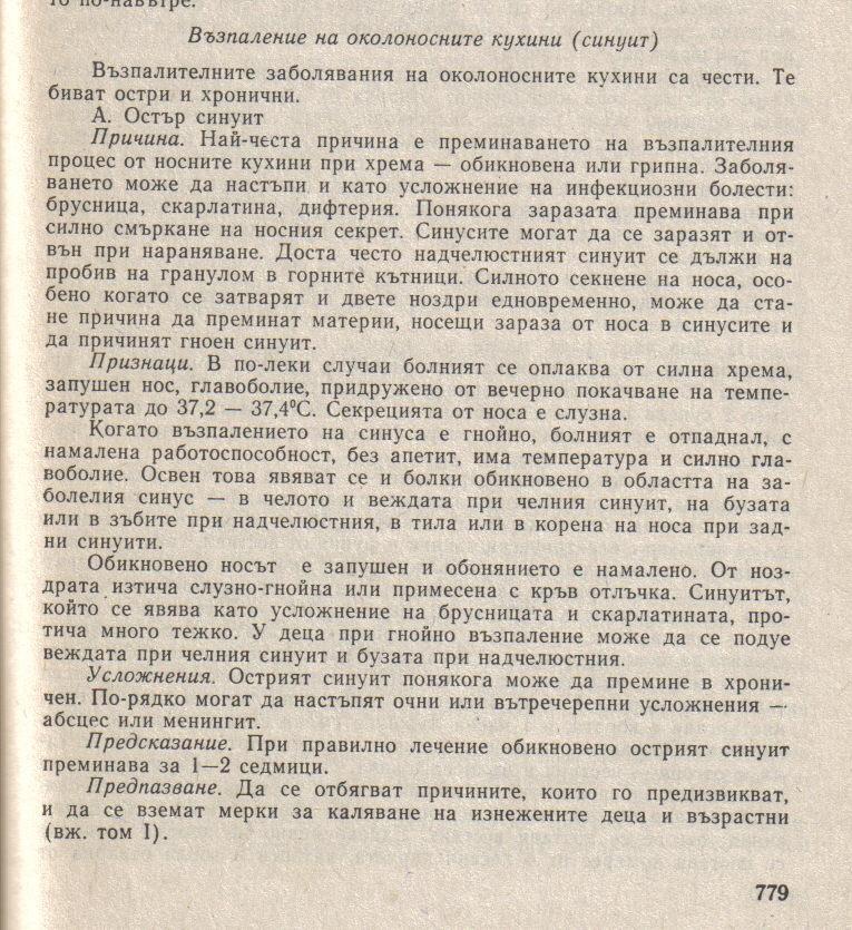sinuzit_dimkov_1.jpg