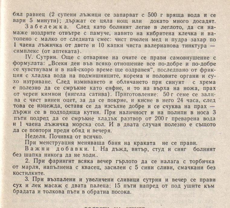 sinuzit_dimkov_3.jpg